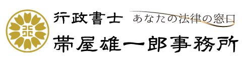 平戸市の行政書士帯屋雄一郎事務所